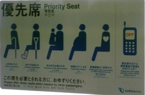 metro_japon